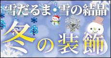 雪の結晶・雪だるま 冬の装飾