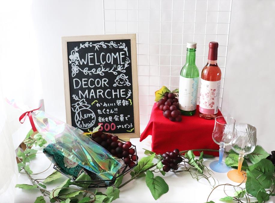 ワインの装飾 使用イメージ