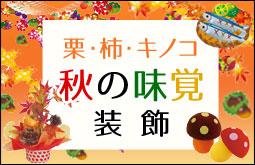 定番秋の味覚装飾